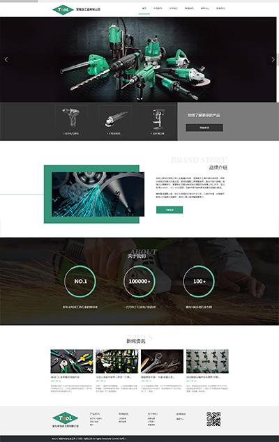 五金工具精美模板_五金工具H5网站模板