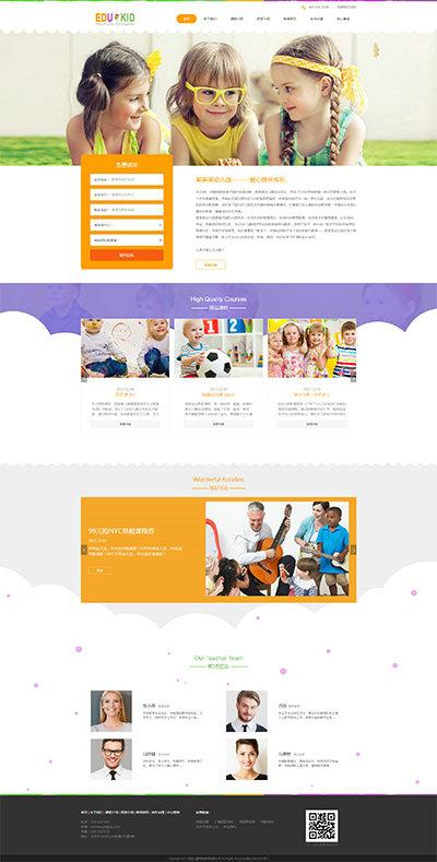 早教教育精美模板_早教教育H5网站模板