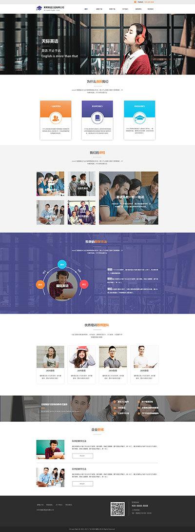 英语教育培训精美模板_英语教育培训H5网站模板