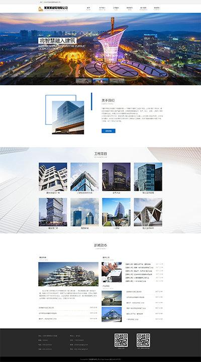 建筑房地产精美模板_建筑房地产H5网站模板