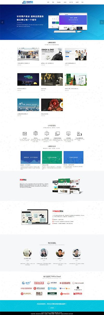 IT网络公司精美模板_IT网络公司H5网站模板
