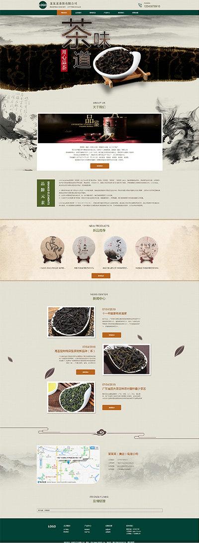 茶饮精美模板_茶饮H5网站模板
