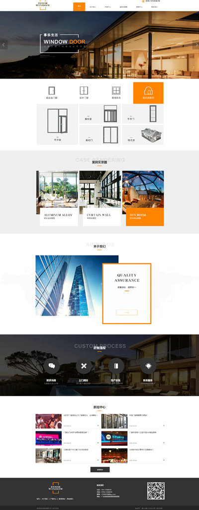 门窗铝型材精美模板_门窗铝型材H5网站模板