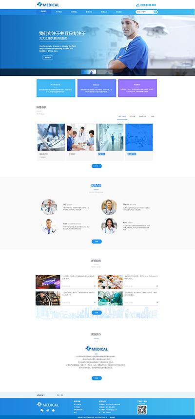 医疗精美模板_医疗H5网站模板