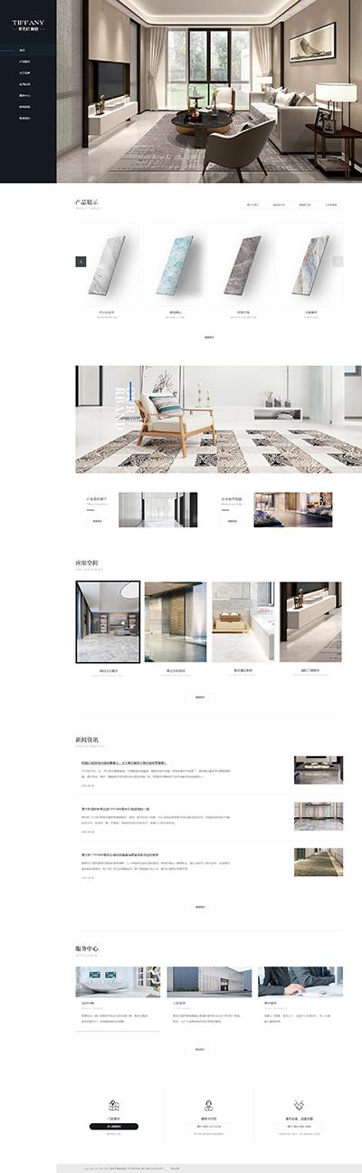 瓷砖行业精美模板_瓷砖行业H5网站模板