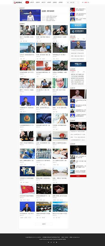 新闻门户精美模板_新闻门户H5网站模板