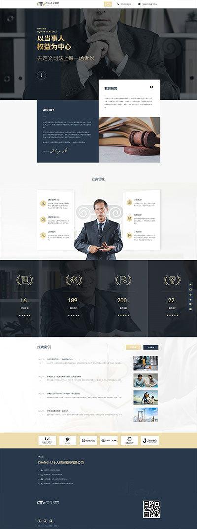 个人律师服务精美模板_个人律师服务H5网站模板